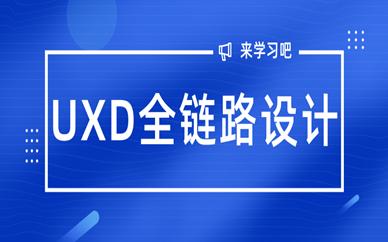 杭州UXD全链路设计培训