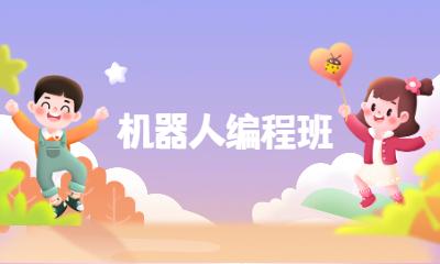 上海浦东森孚青少儿机器人编程课