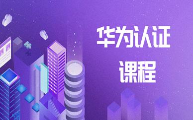 上海东方瑞通华为认证课程
