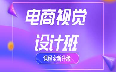 贵阳天琥电商视觉设计课程