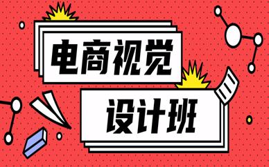 杭州天琥电商视觉设计培训