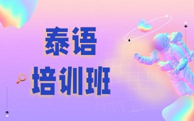 杭州欧风泰语培训班