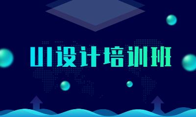 重庆UI课程培训班
