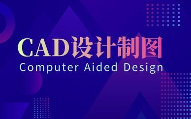 青岛天琥CAD设计制图课程