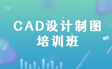 上海徐汇天琥CAD设计制图课程