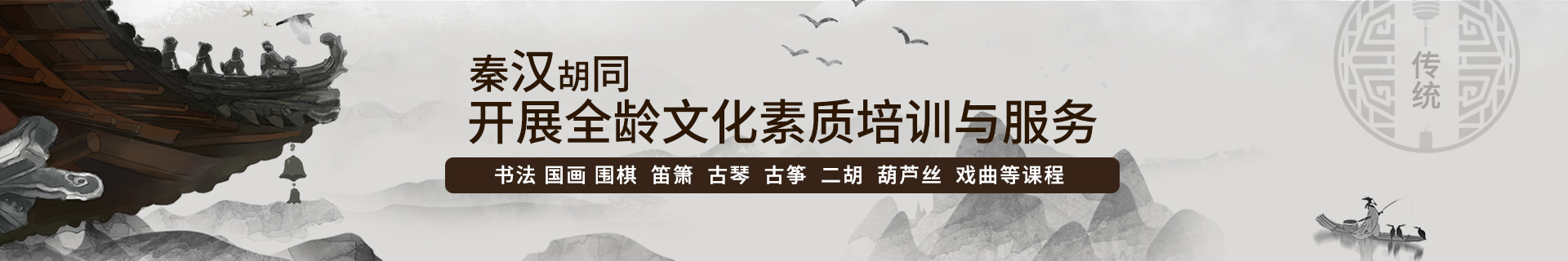 深圳龙岗秦汉胡同国学教育