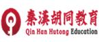 北京朝阳太阳宫秦汉胡同国学教育logo