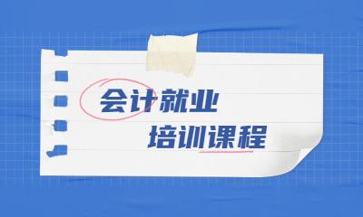 重庆沙坪坝区大学城麦积会计就业培训