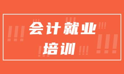重庆大渡口区会计就业班