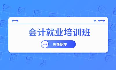 重庆北碚老城区麦积会计就业培训