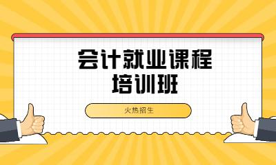 重庆万州区会计就业班