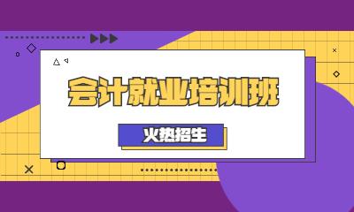 重庆巴南区鱼洞麦积会计就业培训