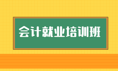 重庆渝北区会计就业班