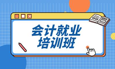 重庆江北区红旗河沟麦积会计就业培训