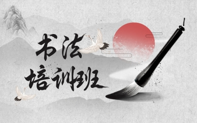 上海杨浦书法培训机构怎么收费