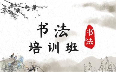 宁波鄞州秦汉胡同书法培训怎么收费