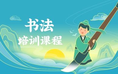 深圳龙岗成人书法培训机构排名