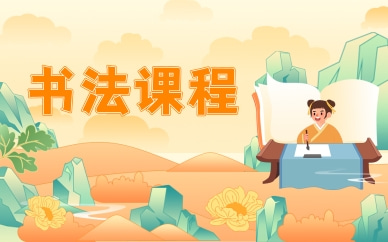 广州荔湾少儿学习硬笔书法去哪里