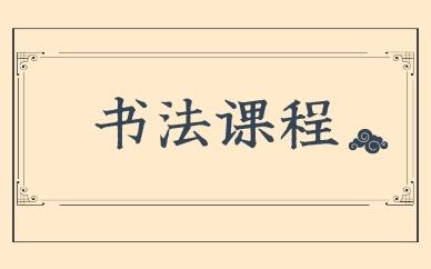 深圳龙岗高考书法培训价格多少钱