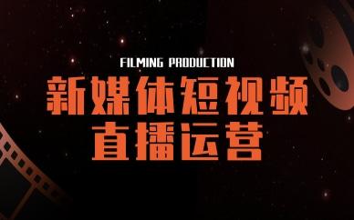 宁波新媒体短视频直播运营课程