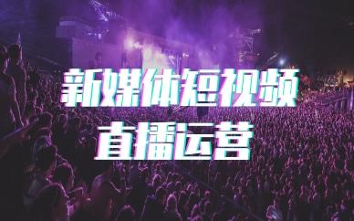 重庆新媒体短视频直播运营培训