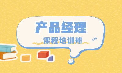 西安产品经理培训课程