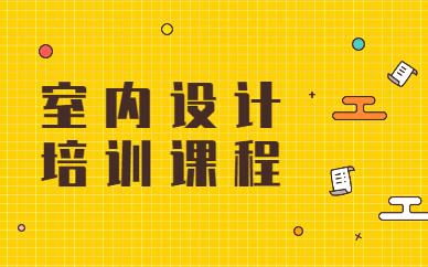 上海CAD室内设计师培训学费多少?
