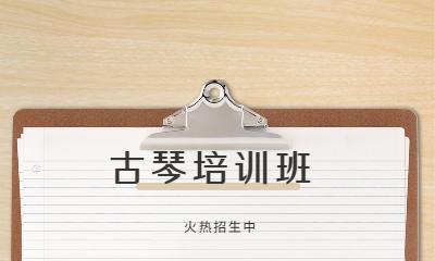 广州荔湾秦汉胡同古琴培训