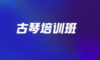 上海杨浦秦汉胡同古琴课程