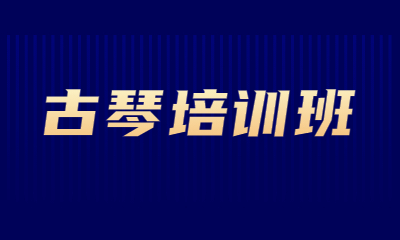 深圳秦汉胡同古琴培训