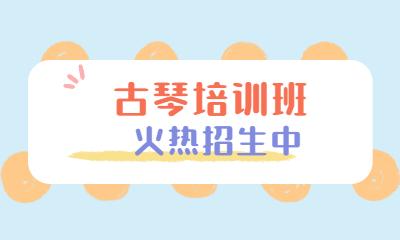深圳罗湖秦汉胡同古琴培训