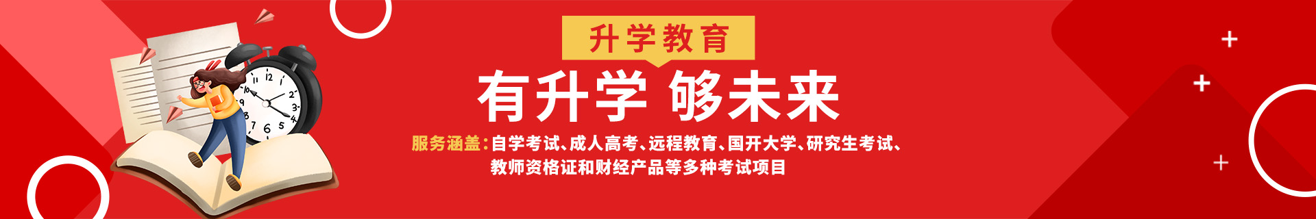 深圳宝安区升学教育