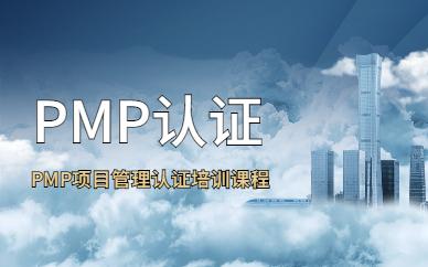 广州PMP项目管理认证培训