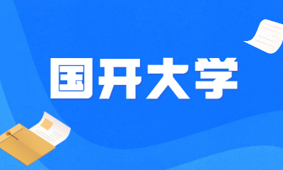 郑州升学开放教育