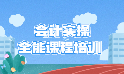 重庆沙坪坝大学城会计实操全能课程