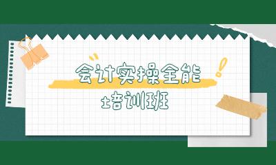 重庆渝中会计实操全能课程