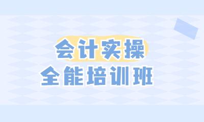 重庆大渡口会计实操全能课程