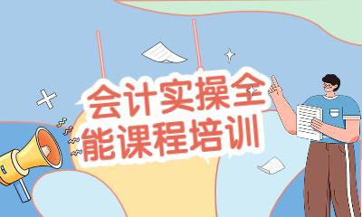 重庆北碚老城会计实操全能课程