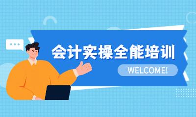 重庆巴南会计实操全能课程