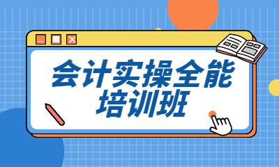 重庆江北红旗河沟会计实操全能课程