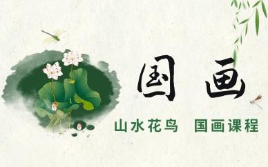 宁波秦汉胡同国画学习班