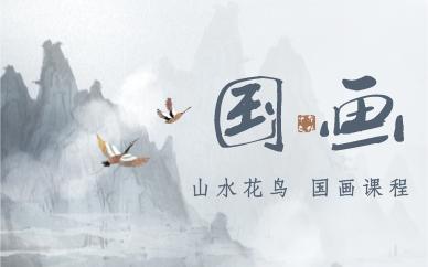 深圳龙岗秦汉胡同国画学习班