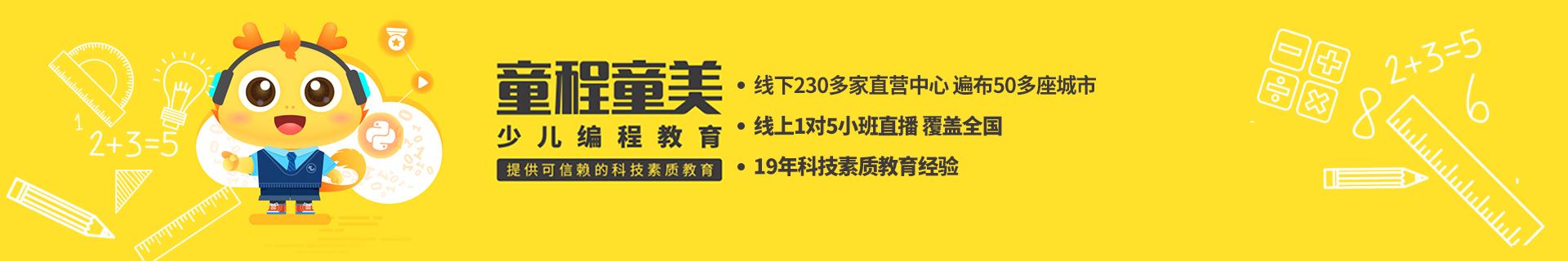 北京大钟寺童程童美少儿编程培训
