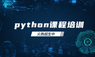 杭州钱塘新区火星时代python培训班