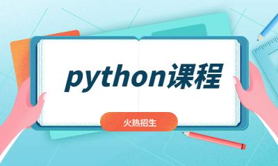 深圳火星时代python培训班