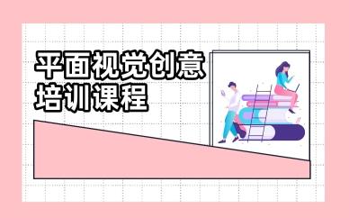 上海徐汇天琥平面视觉创意课程