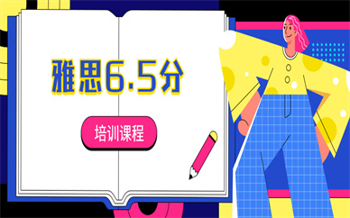 天津和平环球雅思6.5分提升培训