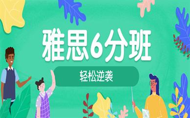 北京顺义环球雅思6分强化班