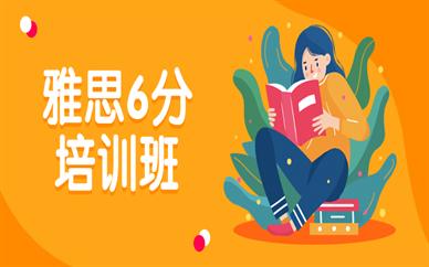 天津和平环球雅思6分课程