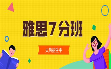 北京朝阳环球雅思7分培训班